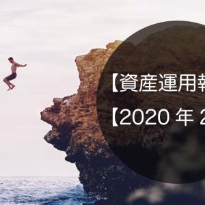 【資産運用報告】【2021年2月】