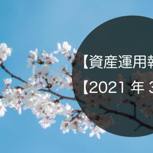 【資産運用報告】【2021年3月】