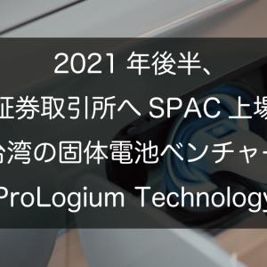 2021年後半、米国証券取引所へSPAC上場!?台湾の固体電池ベンチャー《輝能科技(ProLogium Technology)》