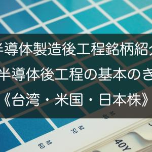 【半導体製造後工程銘柄紹介】半導体後工程の基本のき《台湾・米国・日本株》