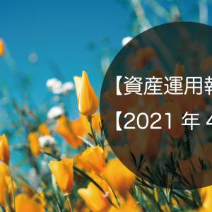 【資産運用報告】【2021年4月】