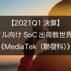 【2021Q1決算】モバイル向けSoC出荷数世界No.1《MediaTek(聯發科)》