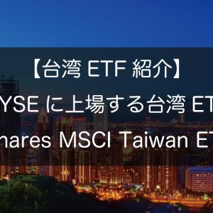 【台湾ETF紹介】NYSEに上場する台湾ETF《iShares MSCI Taiwan ETF》