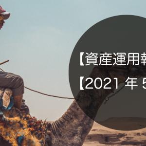 【資産運用報告】【2021年5月】