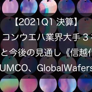 【2021Q1決算】シリコンウエハ業界大手3社の業績と今後の見通し《信越化学、SUMCO、GlobalWafers》