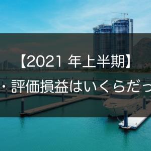 【2021年上半期】実現・評価損益はいくらだった?