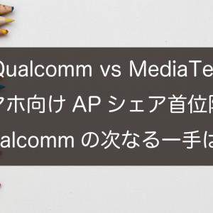 【Qualcomm vs MediaTek】世界シェアNo.1の王冠を奪われたQualcommの次なる一手は?