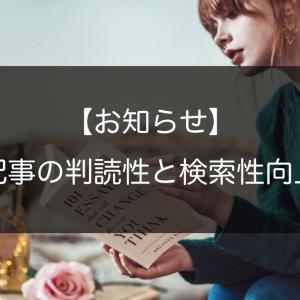 【お知らせ】記事の判読性と検索性向上