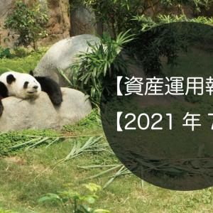 【資産運用報告】【2021年7月】