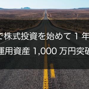 台湾で株式投資を始めて1年半+、運用資産1,000万円突破