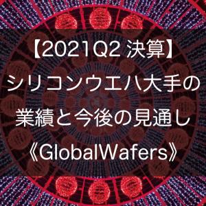 【2021Q2決算】シリコンウエハ大手の業績と今後の見通し《GlobalWafers》