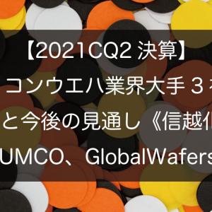 【2021CQ2決算】シリコンウエハ業界大手3社の業績と今後の見通し《信越化学、SUMCO、GlobalWafers》