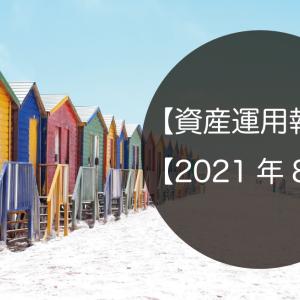 【資産運用報告】【2021年8月】