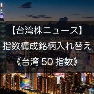 【台湾株ニュース】指数構成銘柄入れ替え《台湾50指数》