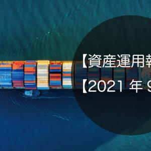 【資産運用報告】【2021年9月】