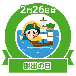 おはようございます#90 宝クジ当たったら被災地に寄付する!言いながら高須クリニックに行く男の巻