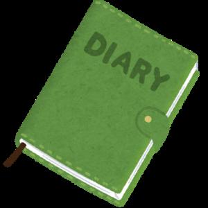 日記を書くことが習慣になった