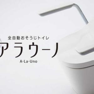 DIY!簡単に自分で出来るトイレの取替え!工事代相場20,000円以上節約できる!