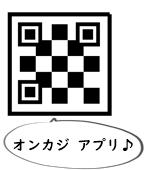 オンカジ アプリ