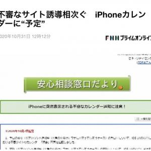 iPhoneのカレンダーで詐欺被害