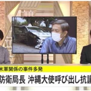 アメリカの横柄さと、日本政府のヘナチョコさ   2020/11/14