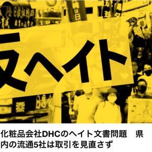 日本国民はヘイトDHCを許さなかった