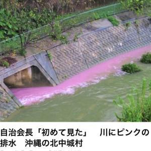 ピンクの水?