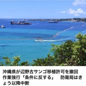 コロナ爆増中の沖縄で、米軍基地建設に爆進のアホな国