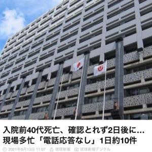 無能政府に殺される国民   2021/08/13