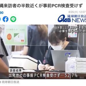 沖縄旅行の半数以上が出発前のPCR検査を受けていない事実    2021/08/25