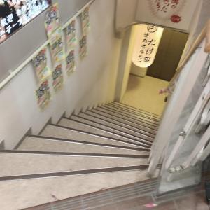 焼肉ホルモンたけ田立川店行ってきました!