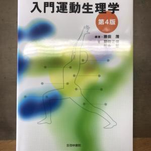 【筋トレ書籍】『入門運動生理学』レビュー!