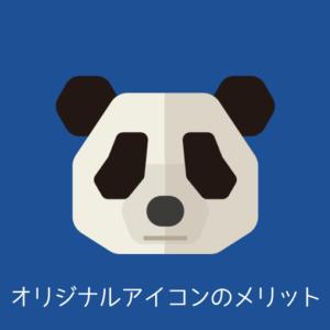 【SNS・ブログ】アイコンをオリジナルイラストにしたことによるメリット