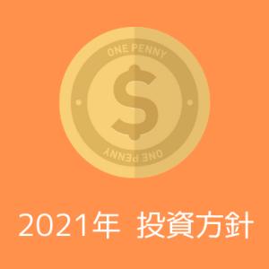 【2021年 投資方針】20代共働き夫婦の投資方針