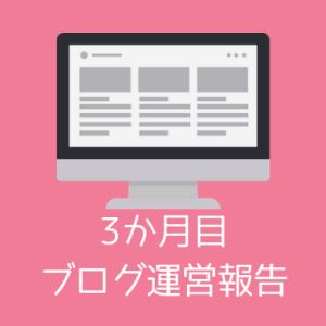 【ブログ運営報告】初心者ブロガー3か月目のPV・収益