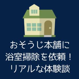 【体験談・口コミ】おそうじ本舗に風呂・浴室クリーニングを依頼!気になる結果は…?【写真あり】