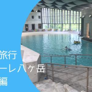 【子連れ旅行】リゾナーレ八ヶ岳 プール イルマーレ編