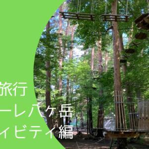 【子連れ旅行】リゾナーレ八ヶ岳 アクティビティ編