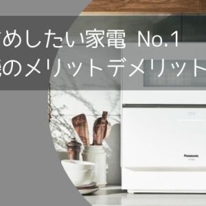 賃貸住宅にも食洗機は設置できる?食洗機の設置方法とメリットデメリット