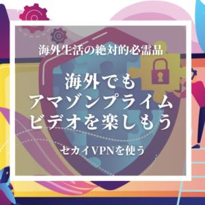 【無料モニター】海外からでもAmazonプライムビデオを視聴できる方法【セカイVPN】