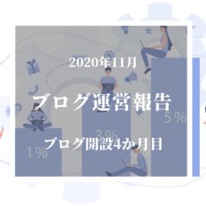 ブログ運営報告【2020年10月】開設4ヶ月目のまとめ