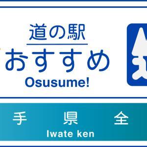 【岩手の車中泊】道の駅おすすめは?禁止看板やNGの場所についても