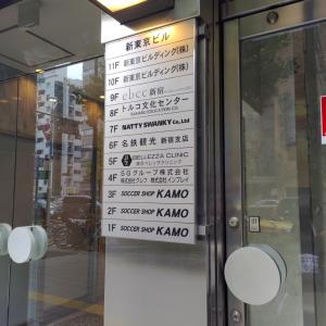 眼瞼下垂修正術のカウセに行ってきた@東京ベレッザクリニック
