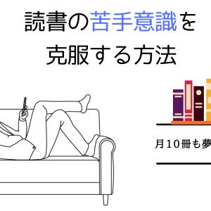 読書の苦手意識を克服する方法【この方法で1ヶ月10冊読めました】