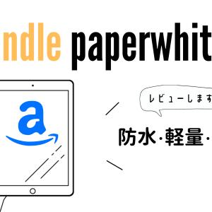 Kindle paperwhite レビュー|防水・軽量・明るさ【様々な環境で使ってみました】