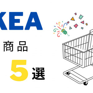 【オススメ】IKEAの激安商品5選【ウィンドウショッピングでも気軽に買えます】