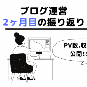 ブログ2ヶ月目のPV数や収益の報告【やっと慣れてきました。】