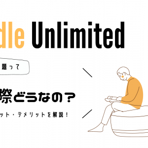 Kindle Unlimitedのメリット・デメリットを解説【読書初心者必見】