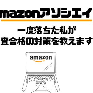 Amazonアソシエイトの審査に合格するコツを解説【結構落ちます】