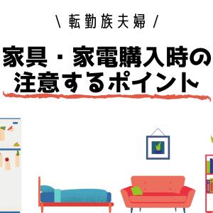 【転勤族】家具・家電購入の注意ポイントを解説します【引っ越し】